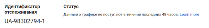 Google Analytics скрипт
