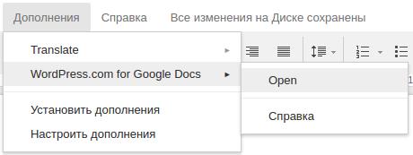 Wordpress for Google Docs открыть дополнение