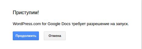 Wordpress for Google Docs разрешение на доступ