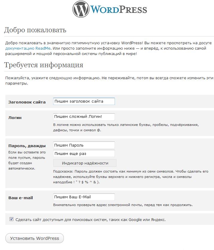 Финальное окно установки WordPress