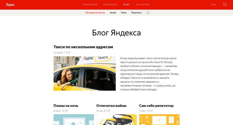 Пример корпоративного блога