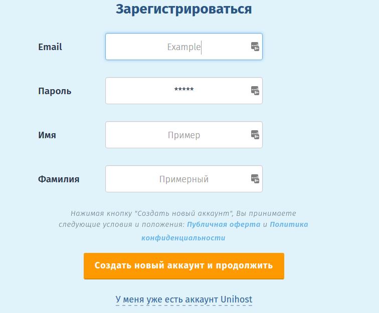 Регистрация на Unihost