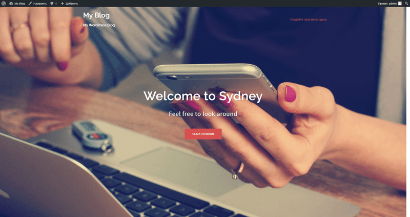 Сайт с темой Sydney