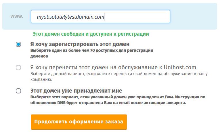 Регистрация домена на Unihost.com
