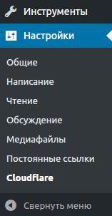 Настройки Cloudflare