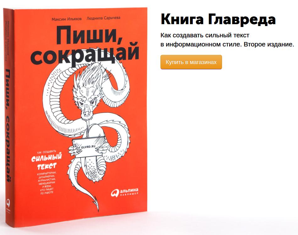Продажа книги на сайте