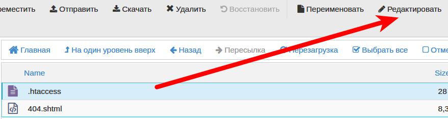 редактировать файл
