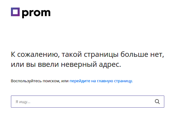 Страница с ошибкой в интернет-каталоге prom.ua.