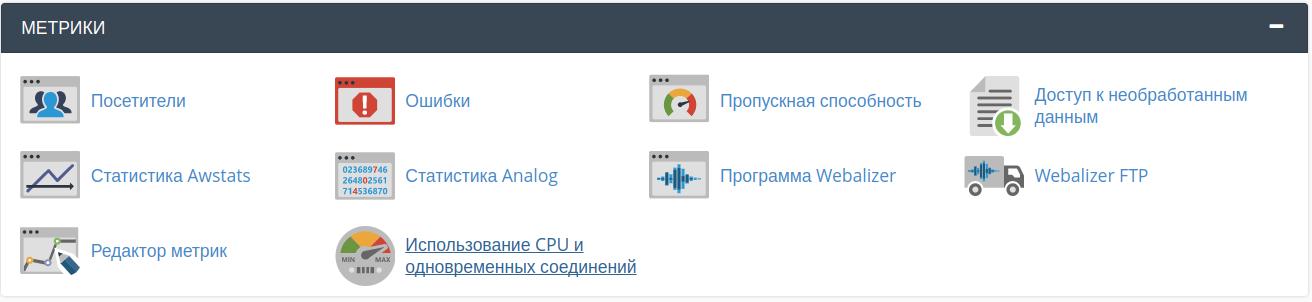 Использование процессора хостинга хостинг для онлайн