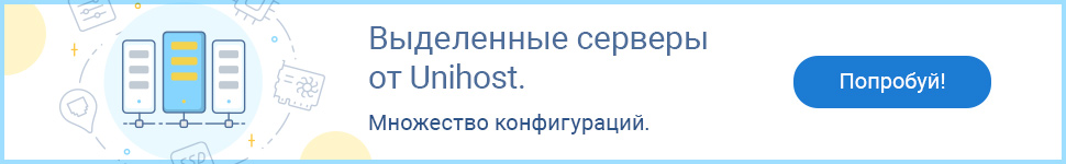 unihost dedicated servers