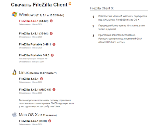 клиент FileZilla