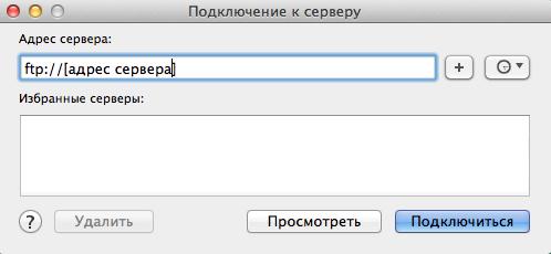 адрес сервера