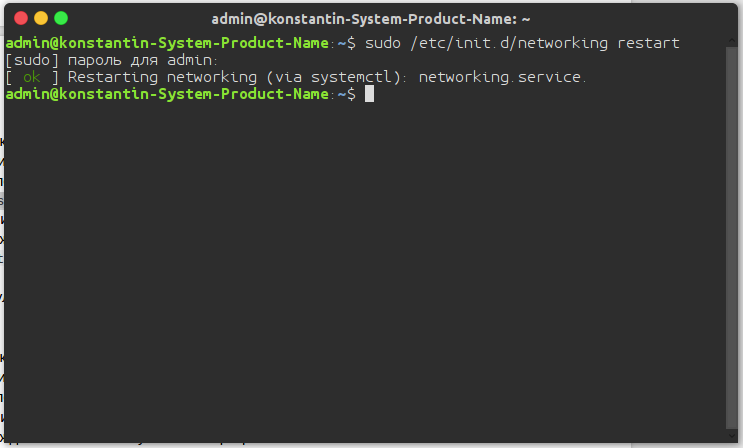 Ubuntu terminal with an executed networking restart command