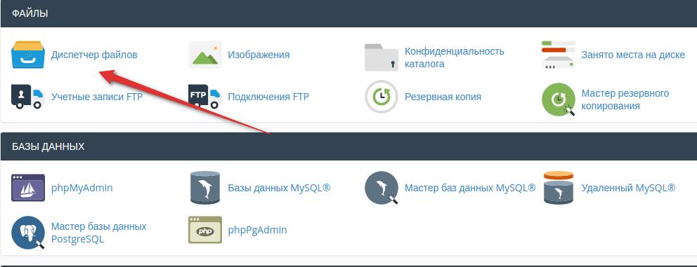 Где хранятся файлы с хостинга установить гта на хостинг