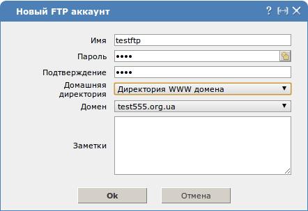 Как создать FTP-аккаунт? - Unihost.FAQ