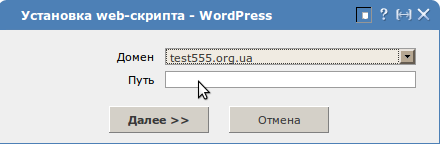 WordPress installation from web scripts (APS)
