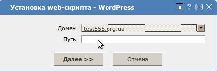 Установка WordPress из Web-скриптов (APS)
