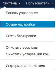 Настройка почты на Joomla