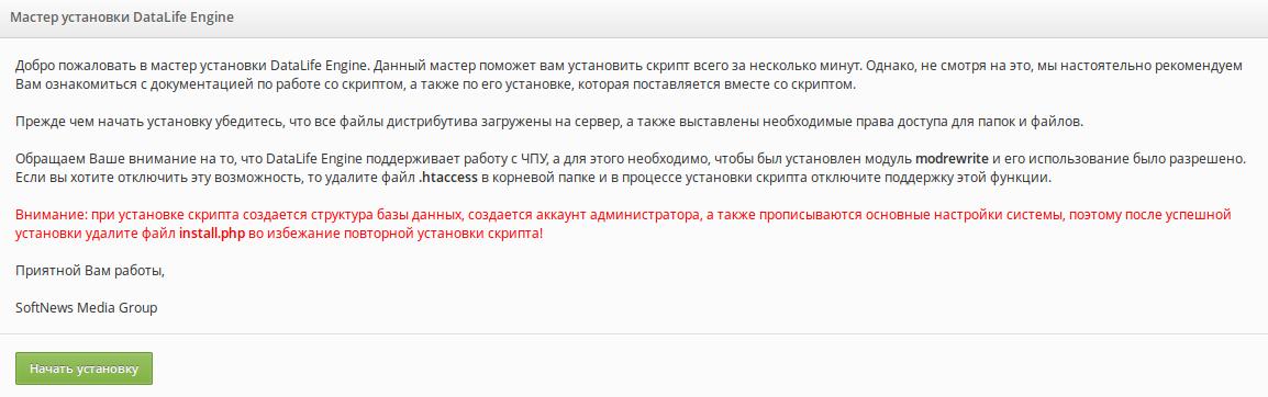 Установка Datalife Engine на хостинг