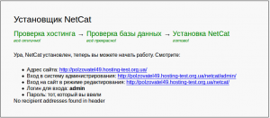 How to install NetCat on web hosting