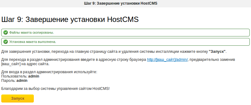 How to install HostCMS on web hostingг