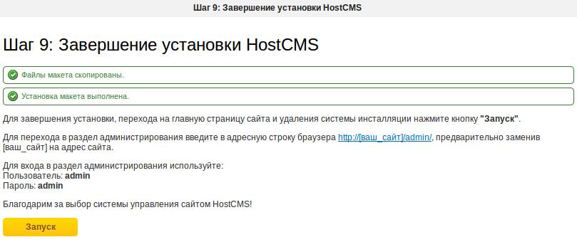 Установка HostCMS на хостинг