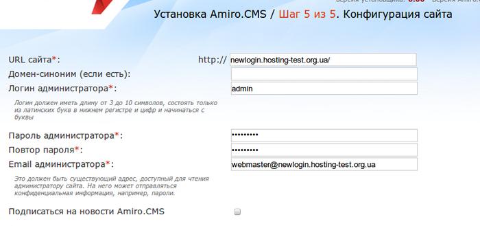 Установка Amiro.CMS на хостинг