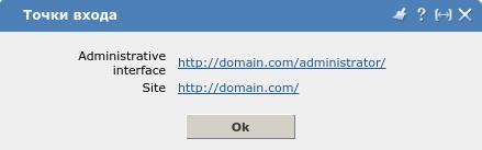 Joomla installation from web scripts (APS)