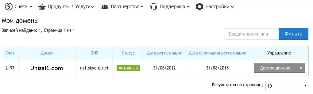 Редактирование записей домена на DNS сервере