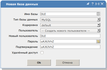 База данных в ISPmanager