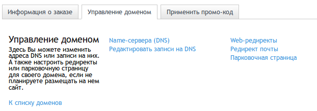 How to change DNS server for a domain?