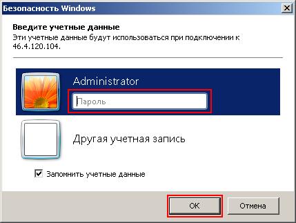 Connect to a server via RDP