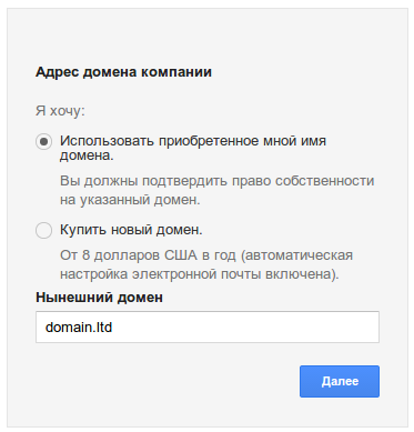 gmail_choice_domain