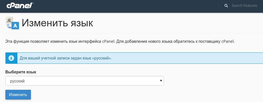 Language setup (cPanel)