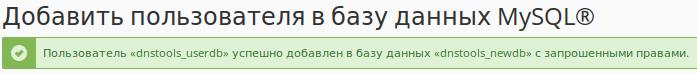 Добавление пользователя MySQL БД