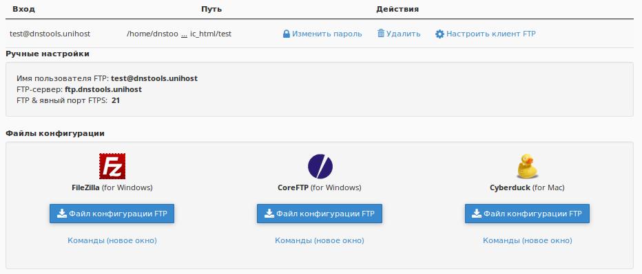 Управление аккаунтами FTP
