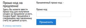 Промо-код Unihost