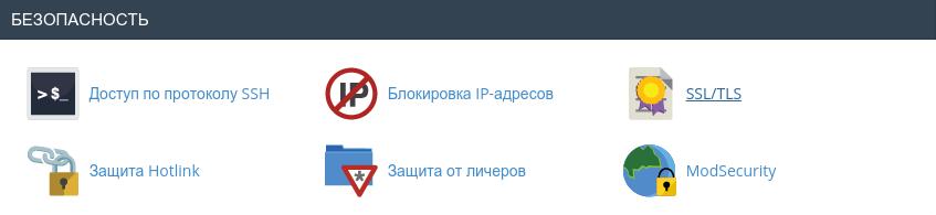 Добавление SSL сертификата