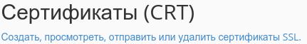 Добавление и установка SSL сертификата