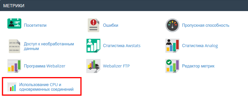 Cpanel/WHM account resource usage