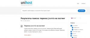 poisk_unihost1_701311401689