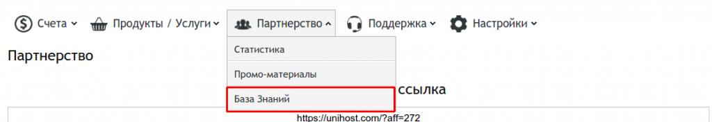 партнерская программа Unihost