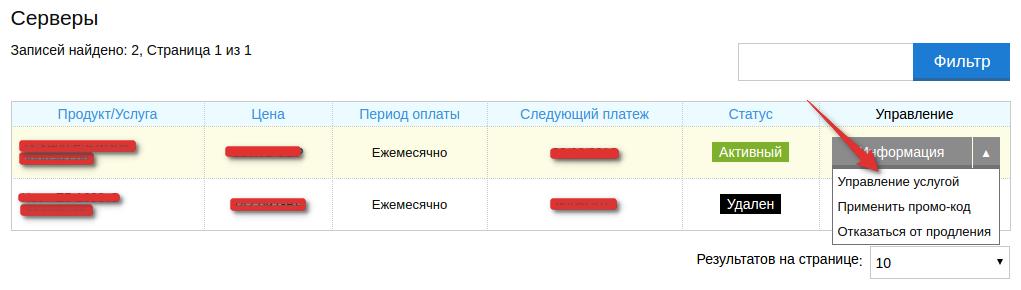 2.Выбрать_сервер
