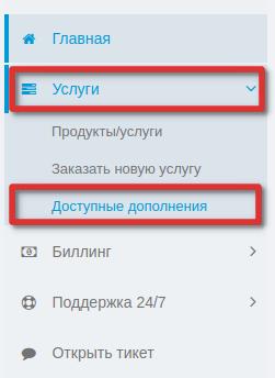 Как заказать Администрирование сервера