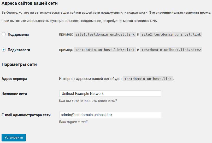 Создание сети WordPress Multisite