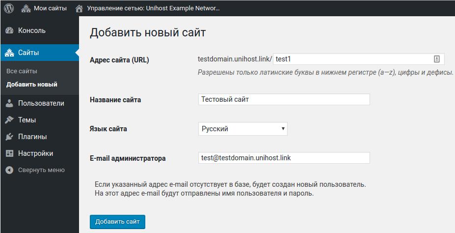 Добавление сайта в WordPress Multisite
