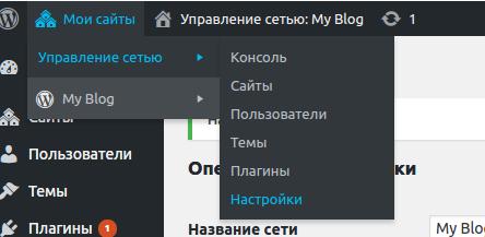 Разрешаем админу добавлять пользователей в Mulitisite