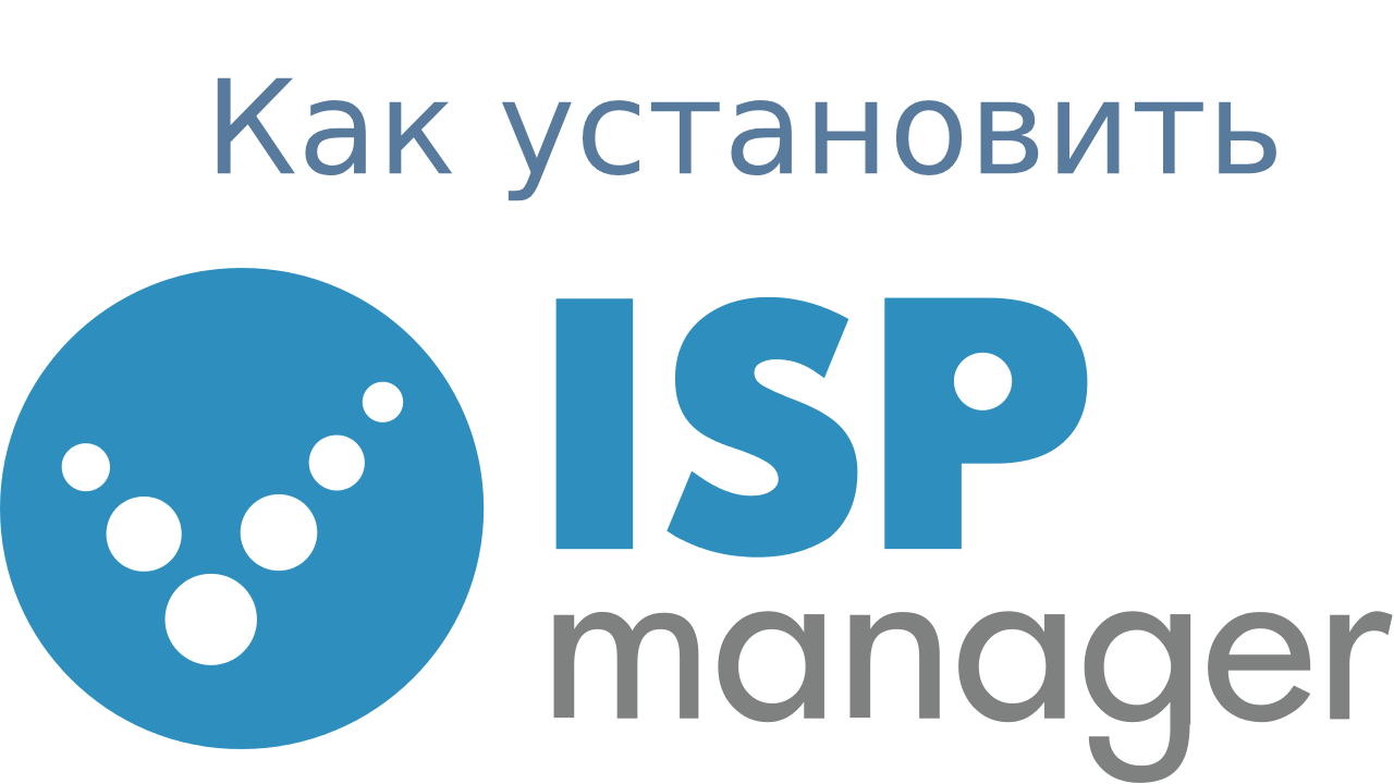 how_to_install_ispmanager