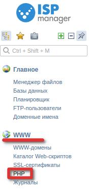 Посмотреть версию php на хостинге перенести создать на хостинги
