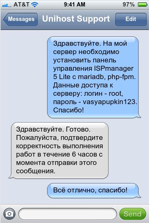 Коректний запит на адміністрування серверу - unihost.com